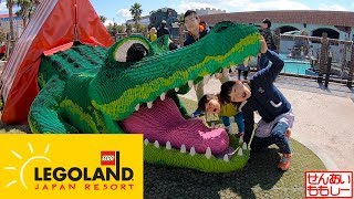レゴランドであそぶせんももあいしー1日目 LEGOLAND JAPAN Day 1