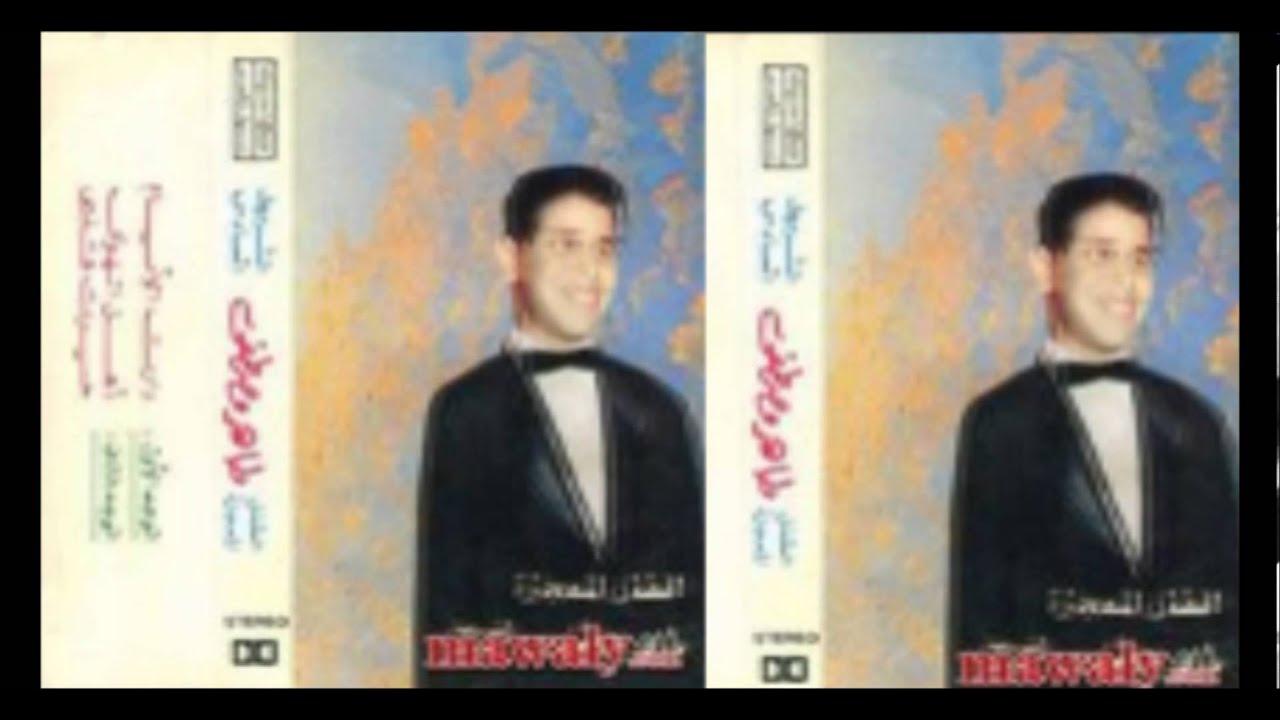 Taher Moustafa Daret El Ayam طاهر مصطفى دارت الايام Youtube