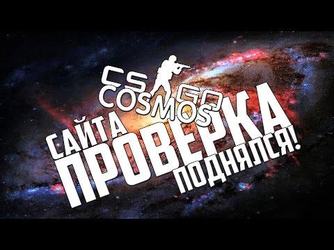 cs cosmo
