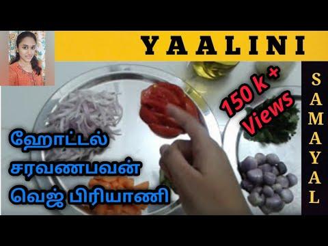 Hotel Saravana Bhavan Style Vegetable Biriyani | ஹோட்டல் சரவணபவன் வெஜிடபிள் பிரியாணி|YaalhiniSamayal