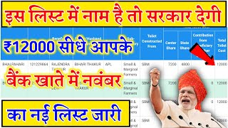 Sochalay Yojana Ka New List Aa Gai Dekhen Apna Naam Milege 12000 | How to check sbm new list 2021