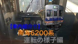 【車内紹介‼︎】南海6200系  運転の様子編