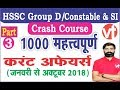 1:15 PM- 1500 most Important Current Affairs Questions/Group-D And Constable/SI/Pardeep Pahal Sir