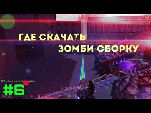 видео: Где скачать зомби сборку кс 1.6 #6 + hlds  |Офигенная сборочка