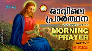 രാവിലെ പ്രാര്ത്ഥന September 23 # Athiravile Prarthana 23rd of September 2021 Morning Prayer & Songs