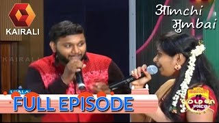 Aamchi Mumbai 23/04/16 Full Episode