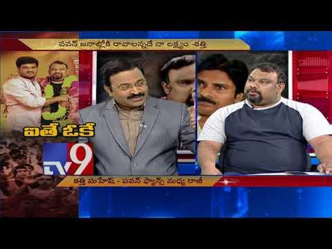 Pawan Kalyan fans end war with Kathi Mahesh || Rajinikanth TV9