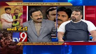 Pawan Kalyan fans end war with Kathi Mahesh || Rajinikanth TV9