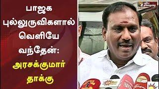 பாஜக புல்லுருவிகளால் வெளியே வந்தேன்: அரசக்குமார் தாக்கு | BJP Arasukumar Speech | MK Stalin | BJP