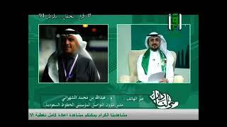م. عبدالله الشهراني / مدير التواصل المؤسسي في الخطوط السعودية - تغطية اليوم الوطني 91