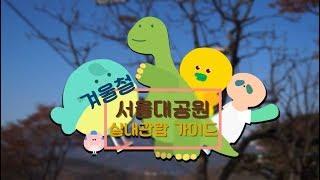 [서울대공원] 겨울에도 따듯한 실내동물원, 아이와 겨울…