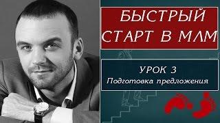 ОБУЧЕНИЕ МЛМ БИЗНЕСУ💼УРОКИ СЕТЕВОГО МАРКЕТИНГА| АЛЕКСАНДР БЕКК