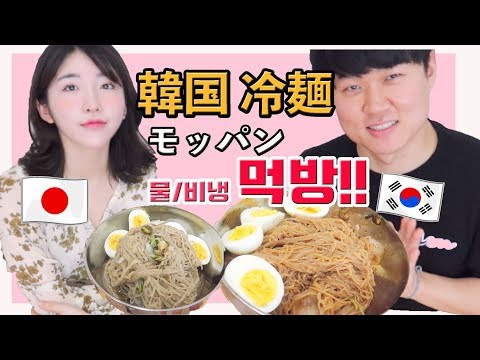 【日韓カップル/ 먹방】韓国
