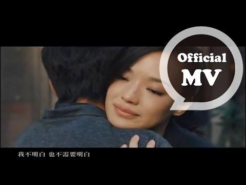林宥嘉 Yoga Lin 傻子 Fool  MV 電影「愛LOVE」主題曲