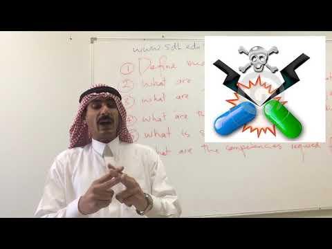 Uses of medical informatics | إستعمالات نظم المعلومات الطبية