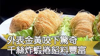 【料理美食王精華版】外表金黃咬下驚奇 千絲炸蝦捲餡料豐富