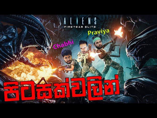 Aliens Fireteam Elite පිටසක්වලින් ගැහුවෝ Ft @ChAbhi @MR. praviya