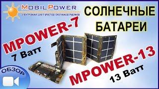 видео складных солнечных батарей