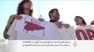 مظاهرات مطالبة بحل أزمة اللاجئين بإسبانيا