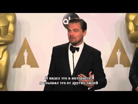 Оскар 2016: Леонардо ДиКаприо благодарит фанатов (рус суб)/ Oscar 2016: DiCaprio Talk About His Fans