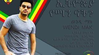Wendi Mak - Ethiopia Yeman Nate - (Official Audio Video) - New Ethiopian Music 2016
