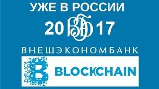 Технология блокчейн и эфириум уже в Росии! Прогноз на 2017 от главы ВнешЭкономБанка России