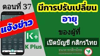 อายุเท่าไหร่ถึงจะเปิดบัญชีธนาคารได้   กสิกรไทย   kbank