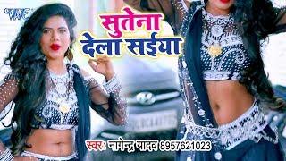 हिट हो गया Nagendra Yadav का सुपरहिट गाना 2019 - Sutena Dela Saiya - Bhojpuri Song