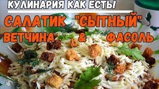 Салат Вместо Обеда!Сытный и Вкусный Рецепт Салата|