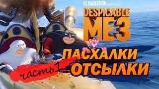 Гадкий я 3: ПАСХАЛКИ и ОТСЫЛКИ (Ч1)! | Movie Mouse