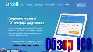 Lendoit ICO Обзор! Lendoit - это децентрализованная кредитная P2P платформа!(, 2017-10-31T23:29:01.000Z)