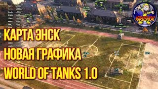 ᴴᴰ Карта ЭНСК World of Tanks. Новая ГРАФИКА World of Tanks 1.0 | IgruShok