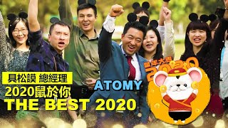 Atomy艾多美-2020賀年影片|애터미|中国艾多美|