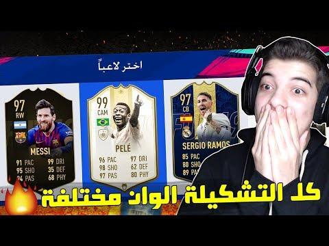 تحدي فوت درافت البطاقات الملونة ...!!! بيليه 99 ماني مصدق 😭🔥..!!! فيفا 19 Fifa 19 I
