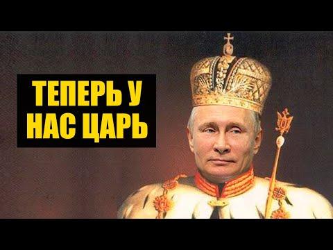 Обнуление Путина прошло