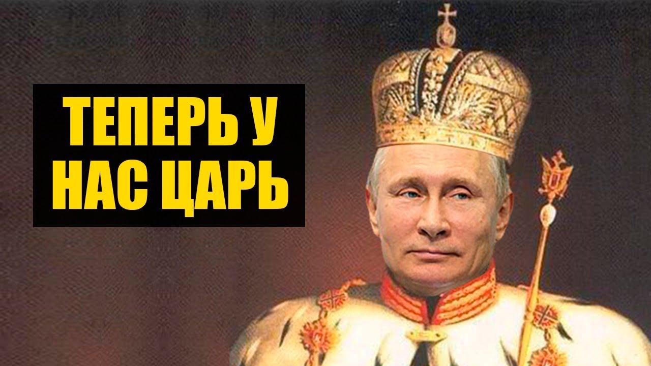 Обнуление Путина прошло успешно. Конституцию переписали