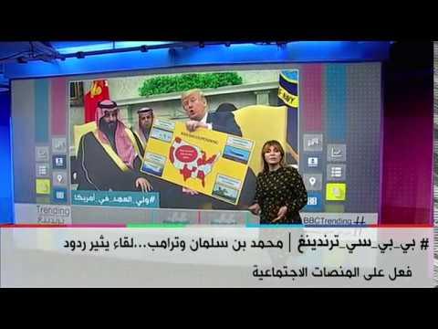 بي_بي_سي_ترندينغ: محمد بن سلمان وترامب...لقاء يثير ردود فعل على المنصات الاجتماعية  - نشر قبل 20 دقيقة