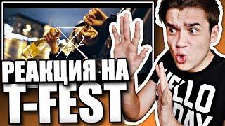 Реакция на T-Fest - Выдох / Одно я знал