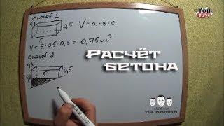 видео Калькулятор расчёта раствора на фундамент