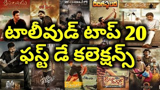 Tollywood Top 20 1st Day Collections movies list upto Ala vaikuntapuram lo