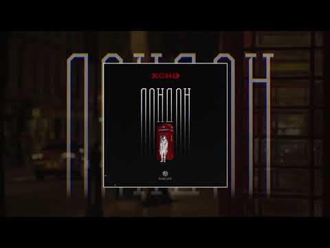 Xcho - Лондон (Официальная премьера трека)