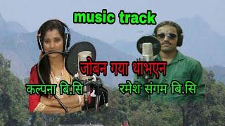 nepali deuda music track tera piratima by mahesh bohara ramesh sangam b.c