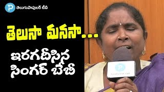 Singer Baby అద్భుతంగా పాడిన Telusaa Manasaa Song for a Baby Birth Day   Telugu Popular TV