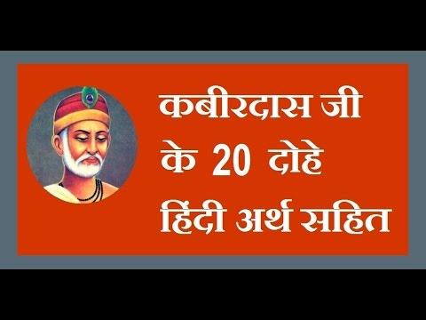 Kabir ke Dohe with Hindi Meanings