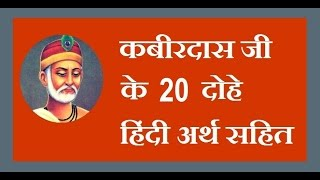 Kabir ke Dohe with Hindi Meanings