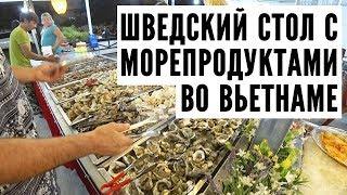 Шведский стол с морепродуктами во Вьетнаме / Первый день в Нячанге