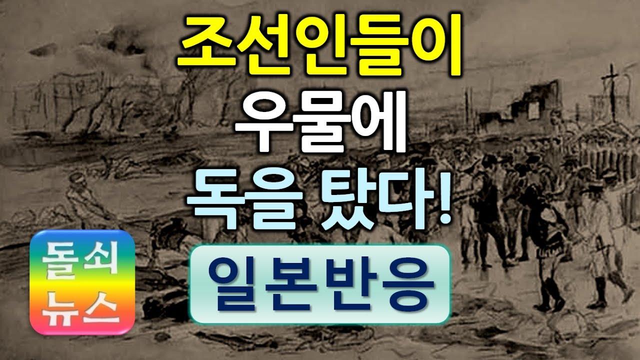[일본반응] '해변의 카프카'를 쓴 저명 작가 무라카미 하루키의 인터뷰에 언급된 관동 대지진 조선인 학살 사건. 이를 불편해하는 일본 누리꾼들.