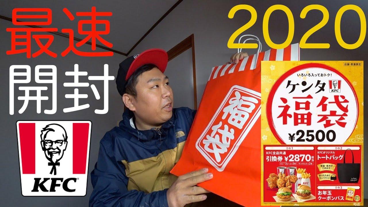 【最速開封2020】ケンタッキー福袋を日本で1番最初にレビューします
