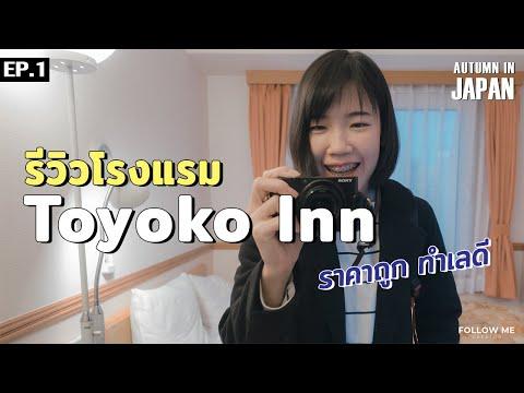 เที่ยวญี่ปุ่น EP.1 รีวิวโรงแรม Toyoko Inn โทยาม่า   2017   Follow me : ตามฉันมา