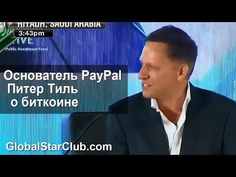 Основатель Paypal Питер Тиль о биткоине